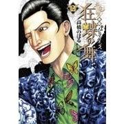 土竜の唄外伝狂蝶の舞 2(ビッグコミックス) [電子書籍]