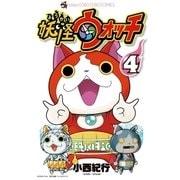 妖怪ウォッチ 4(てんとう虫コロコロコミックス) [電子書籍]