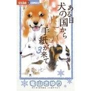 ある日犬の国から手紙が来て 3(ちゃおコミックス) [電子書籍]