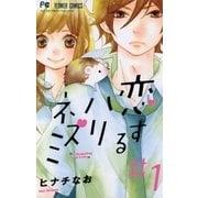 恋するハリネズミ 1(フラワーコミックス) [電子書籍]