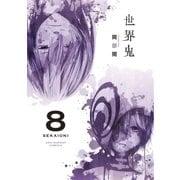 世界鬼 8(裏少年サンデーコミックス) [電子書籍]