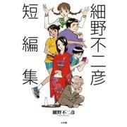細野不二彦短編集(ビッグコミックス) [電子書籍]