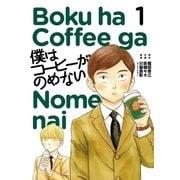 僕はコーヒーがのめない 1(ビッグコミックス) [電子書籍]
