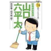 総務部総務課山口六平太 74(ビッグコミックス) [電子書籍]