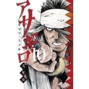 アサギロ~浅葱狼 10(ゲッサン少年サンデーコミックス) [電子書籍]