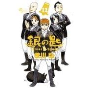 銀の匙 Silver Spoon 12(少年サンデーコミックス) [電子書籍]