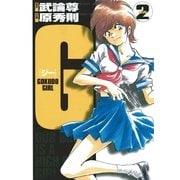 G-GOKUDO GIRL- 2(小学館) [電子書籍]