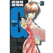 G-GOKUDO GIRL- 3(小学館) [電子書籍]