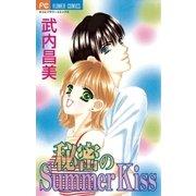 秘密のSummer Kiss(小学館) [電子書籍]