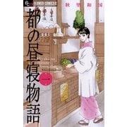都の昼寝物語 1(フラワーコミックス) [電子書籍]