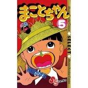 まことちゃん 5(少年サンデーコミックス) [電子書籍]
