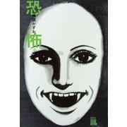 恐怖 1(ビッグコミックス) [電子書籍]