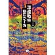 漂流教室 1(小学館文庫) [電子書籍]