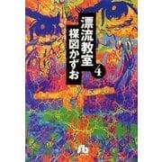 漂流教室 4(小学館文庫) [電子書籍]