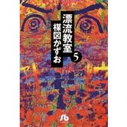 漂流教室 5(小学館文庫) [電子書籍]