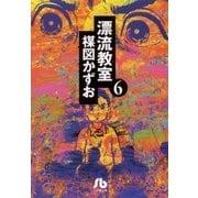 漂流教室 6(小学館文庫) [電子書籍]
