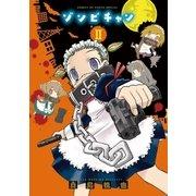 ゾンビチャン 2(サンデーGXコミックス) [電子書籍]