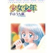 少女少年 1(てんとう虫コミックス) [電子書籍]