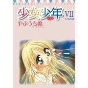 少女少年 7(てんとう虫コミックス) [電子書籍]