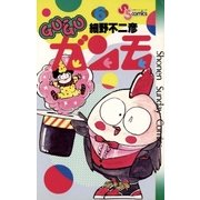 GU-GUガンモ 6(小学館) [電子書籍]