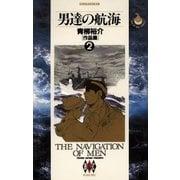 男達の航海(小学館) [電子書籍]