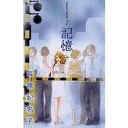 芦原妃名子傑作集 1(フラワーコミックス) [電子書籍]