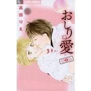 おしり愛~診察中 6(フラワーコミックス) [電子書籍]