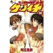 史上最強の弟子ケンイチ 59(少年サンデーコミックス) [電子書籍]