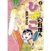 ひよっこ料理人 8(ビッグコミックス) [電子書籍]