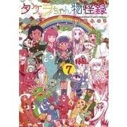 タケヲちゃん物怪録 7(ゲッサン少年サンデーコミックス) [電子書籍]