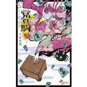 覚の駒 3(少年サンデーコミックス) [電子書籍]