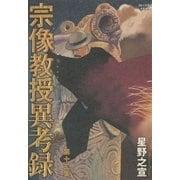 宗像教授異考録 12(ビッグコミックス) [電子書籍]