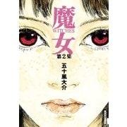 魔女 2(IKKI COMIX) [電子書籍]