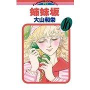 姉妹坂 16(小学館) [電子書籍]