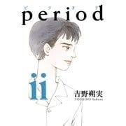 period 2(IKKI COMIX) [電子書籍]