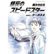 銀灰のスピードスター 1(ビッグコミックス) [電子書籍]
