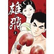 雄飛 2(ビッグコミックス) [電子書籍]