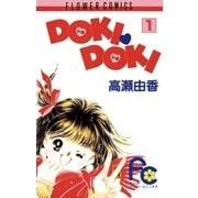 DOKI・DOKI 1(小学館) [電子書籍]