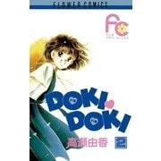 DOKI・DOKI 2(小学館) [電子書籍]