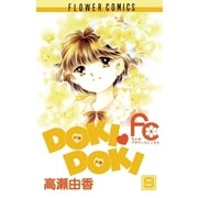 DOKI・DOKI 9(小学館) [電子書籍]