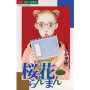 桜花らんまん 6(小学館) [電子書籍]