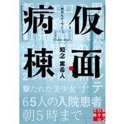 仮面病棟(実業之日本社) [電子書籍]