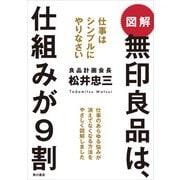 図解 無印良品は、仕組みが9割 仕事はシンプルにやりなさい(KADOKAWA) [電子書籍]