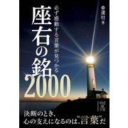 必ず感動する言葉が見つかる座右の銘2000(KADOKAWA) [電子書籍]