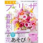 花時間プ*リ*ザ Vol.9(KADOKAWA) [電子書籍]