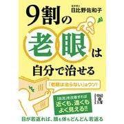 9割の老眼は自分で治せる(KADOKAWA) [電子書籍]