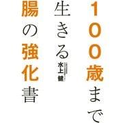 100歳まで生きる腸の強化書(KADOKAWA) [電子書籍]