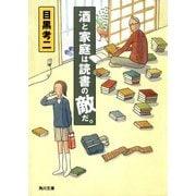 酒と家庭は読書の敵だ。(KADOKAWA) [電子書籍]