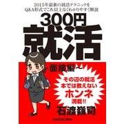 300円就活 面接編(KADOKAWA) [電子書籍]
