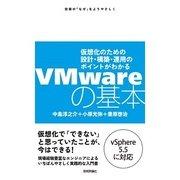 VMwareの基本 ~仮想化のための設計・構築・運用のポイントがわかる(技術評論社) [電子書籍]